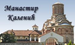 Манастир Каленић